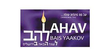 Lahav Bais Yaakov