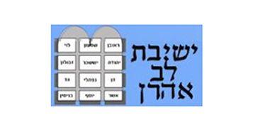 Lev Ahron