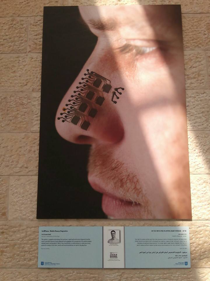 Na-Nose poster hanging in Ben Gurion Airport Israel