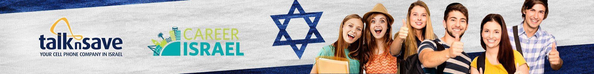Career-Israel-Banner