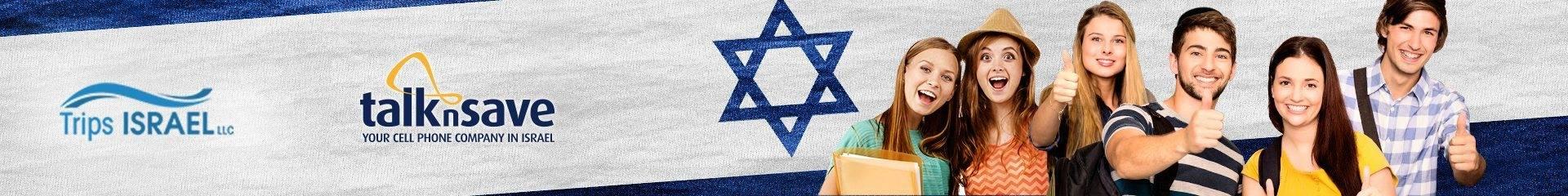 Trips-Israel-Banner