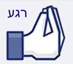 top hebrew must knows